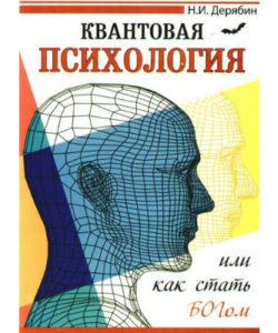 """Дерябин Н. """"Квантовая психология"""""""