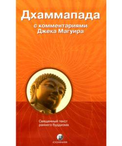 Дхаммапада. С комментариями и пояснениями Джека Магуира