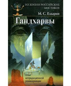 """Ельцин М. """"Гандхарвы. Опыт нетрадиционной реинкарнации"""""""