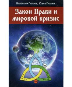 """Гнатюк В. """"Закон прави и мировой кризис"""""""