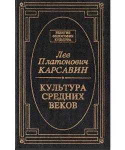 """Карсавин Лев """"Культура средних веков"""""""
