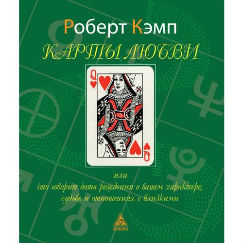 """Кэмп Роберт """"Карты любви"""""""