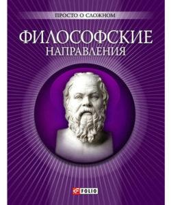 """Корниенко Анна """"Философские направления"""""""
