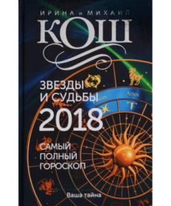 """Кош """"Звезды и судьбы 2018. Самый полный гороскоп"""""""
