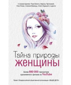 """Ковалевская Анна """"Тайна природы женщины"""""""