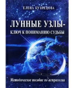 "Кузнецова Е. ""Лунные узлы - ключ к пониманию судьбы"""