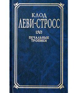 """Леви-Стросс К. """"Печальные тропики"""""""
