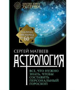 """Матвеев С. """"Астрология. Все, что нужно знать, чтобы составить персональный гороскоп"""""""