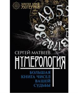 """Матвеев С. """"Нумерология. Большая книга чисел вашей судьбы"""""""