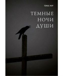 "Мур Томас ""Темные ночи души"""