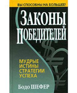 """Бодо Шефер """"Законы победителей"""""""