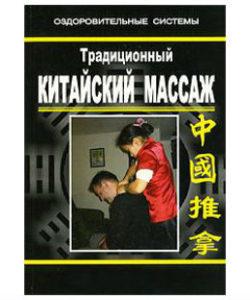 """Чан Шоусин """"Традиционный китайский массаж"""""""