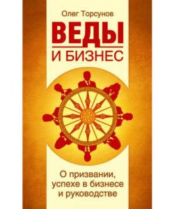 """Торсунов О. """"Веды и бизнес"""""""