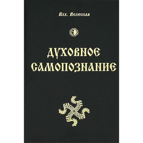"""Велеслав """"Духовное Самопознание"""""""