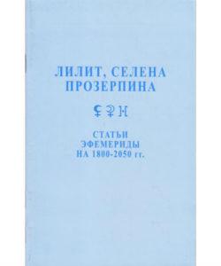 """Величко Ф. """"Лилит, Селена, Прозерпина. Статьи, Эфемериды 1800-2050 гг."""""""