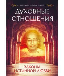 """Парамаханса Йогананда """"Духовные отношения. Законы истинной любви"""""""