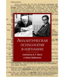 """Юнг К.Г., Нойманн Э. """"Аналитическая психология в изгнании"""""""