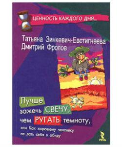 """Зинкевич-Евстигнеева Т. """"Лучше зажечь свечу, чем ругать темноту"""""""