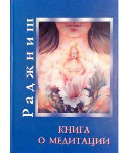"""Ошо """"Книга о медитации"""""""
