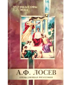 Философы ХХ века - А.Ф. Лосев