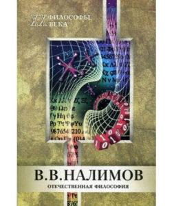 Философы ХХ века - В.В. Налимов
