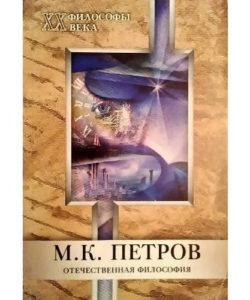 Философы ХХ века - М.К. Петров