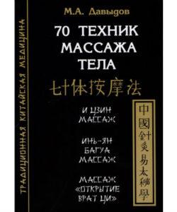 """Давыдов М. """"70 техник массажа тела"""""""