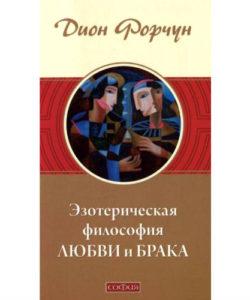 """Форчун Дион """"Эзотерическая философия любви и брака"""""""