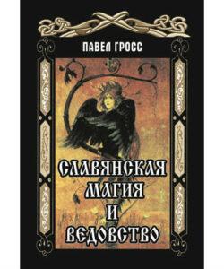 """Гросс П. """"Славянская магия и ведовство"""""""