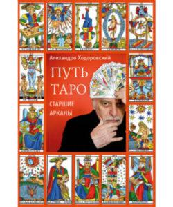"Ходоровски Алехандро ""Путь Таро. Старшие арканы"""