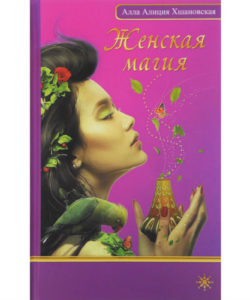 """Хшановская А. """"Женская Магия"""""""