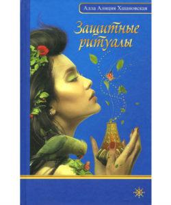 """Хшановская А. """"Защитные ритуалы"""""""