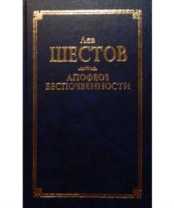 """Шестов Лев """"Апофеоз беспочвенности"""""""
