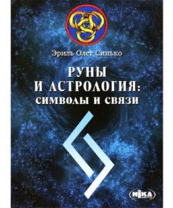 """Синько О. """"Руны и Астрология: символы и связи"""""""