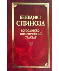 """Спиноза Б. """"Богословско-политический трактат"""""""