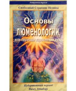 Основы люменологии. Книга 1