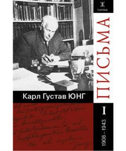 """Юнг К.Г. """"Письма"""" (4 тома)"""
