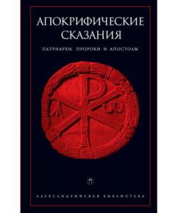 Апокрифические сказания. Патриархи, пророки и апостолы