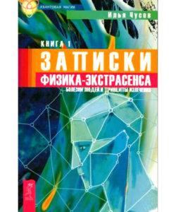 """Чусов И. """"Записки физика-экстрасенса"""" Книга 1"""