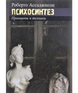 """Ассаджиоли Р. """"Пcихосинтез. Принципы и техники"""""""