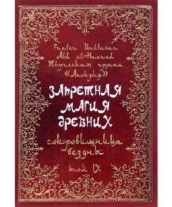 """Fr. Baltasar """"Запретная магия древних"""" Том 9"""