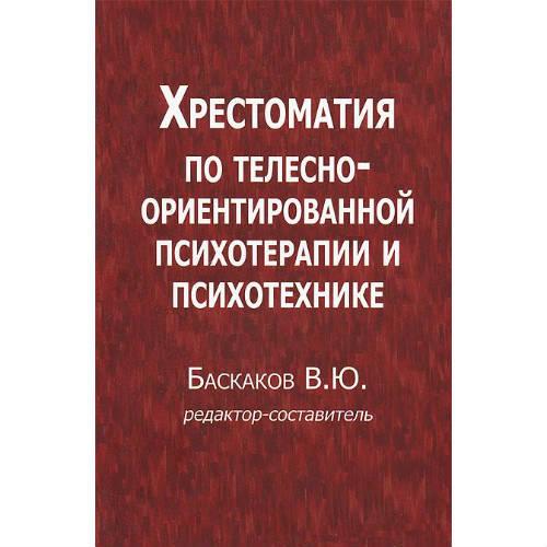 """Баскаков В. """"Хрестоматия по телесно-ориентированной психотерапии и психотехнике"""""""