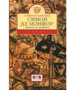 """Бейтман С. """"Симон де Монфор. Жизнь и деяния"""""""