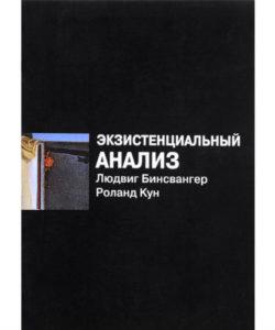 """Бинсвангер Л. """"Экзистенциальный анализ"""""""