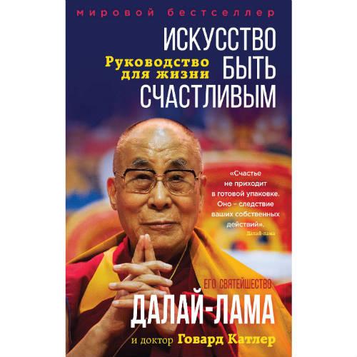 """Далай-Лама """"Искусство быть счастливым"""""""