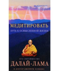 """Далай-Лама """"Как медитировать"""""""