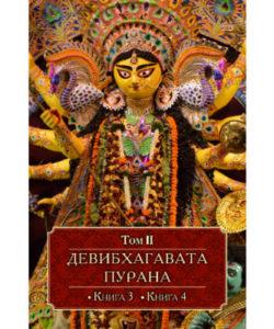 Девибхагавата-пурана (в 6 томах)