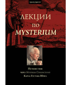 """Эдингер Э. """"Лекции по Mysterium"""""""