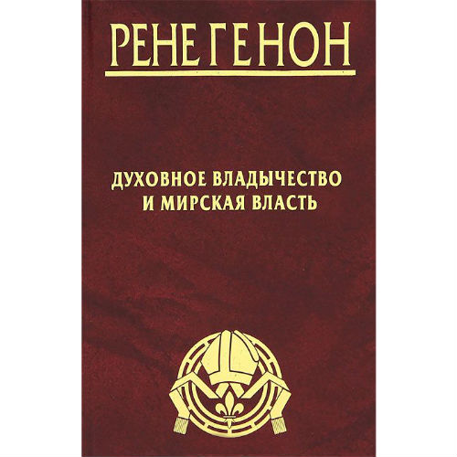 """Генон Р. """"Духовное владычество и мирская власть"""""""