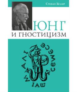 """Хеллер Стефан """"Юнг и Гностицизм"""""""